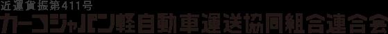 カーゴジャパン軽自動車運送協同組合